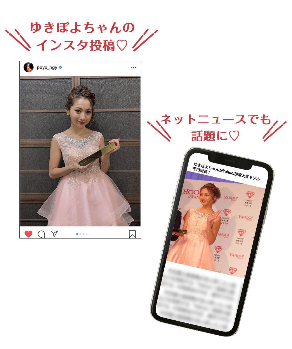 ゆきぽよちゃん受賞おめでとう!